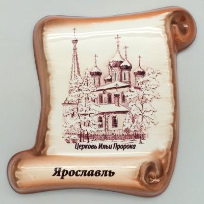 Вся продукция - Свиток Церковь Ильи Пророка