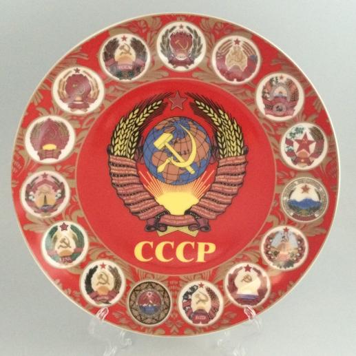 """Вся продукция - Тарелка """"СССР"""" 20 см"""